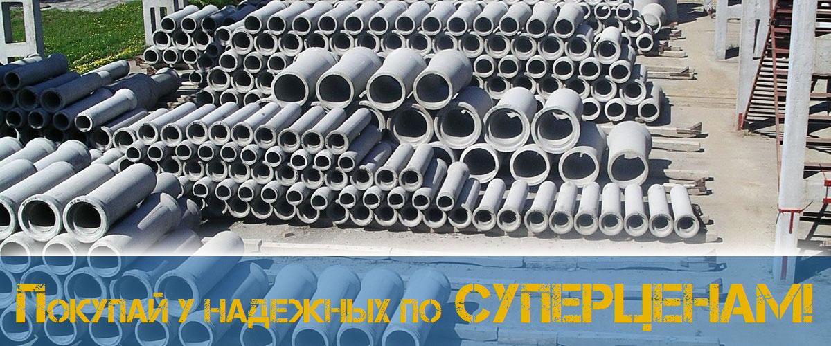Трубы железобетонные 1400 для маркировки жби